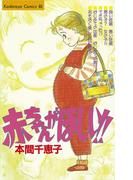 赤ちゃんがほしい!!(1)