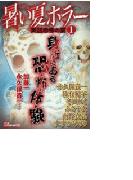 暑い夏ホラー~ 実話恐怖の宴(1)