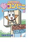 甘子 28歳 独身! ぷちムカ・コンビニ(1)