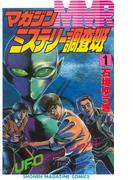 MMR-マガジンミステリー調査班- UFOミステリーサークルの謎を追え!(1)