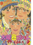 大阪豆ゴハン(2)