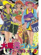大阪豆ゴハン(3)