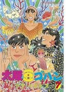 大阪豆ゴハン(7)