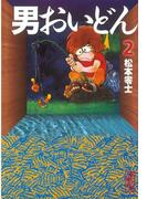 男おいどん(2)