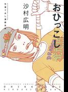 おひっこし(1)