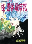 怪 霊体験日記(2)