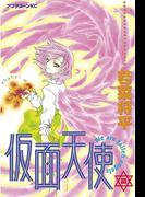 仮面天使(3)
