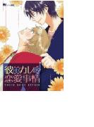彼とカレの恋愛事情(1)