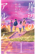 【期間限定価格】岸辺のアルバム(1)