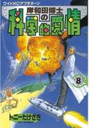 岸和田博士の科学的愛情(8)