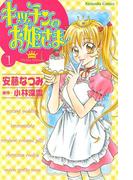 【期間限定 無料】キッチンのお姫さま(1)