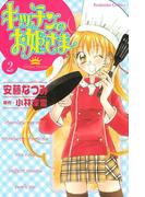 【期間限定 無料】キッチンのお姫さま(2)