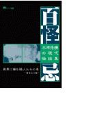 木原浩勝の現代怪談集・百怪忌 異界に棲む隣人たちの章~連れ去る腕~