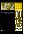 木原浩勝の現代怪談集・百怪忌 後ろから見られてるの章 ~スカートをはいた男の人~