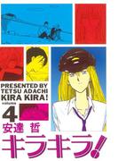 キラキラ!(4)