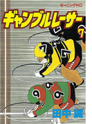 ギャンブルレーサー(7)