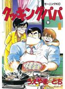 【期間限定 無料】クッキングパパ(1)