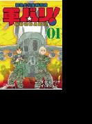 軍バリ! 韓国兵役実戦部隊(1)