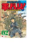 軍バリ! 韓国兵役実戦部隊(2)