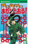コータローまかりとおる!(52)