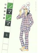 シマシマ(4)