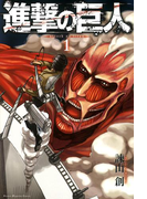 進撃の巨人 attack on titan (1)