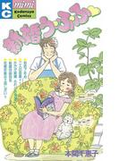 新婚う・ふ・ふ(1)