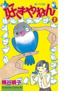 好きやねん 鳥バカ日記(1)