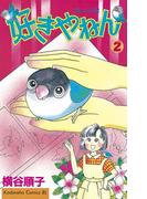 好きやねん 鳥バカ日記(2)