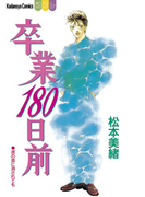 卒業180日前(1)