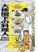 大使閣下の料理人(8)