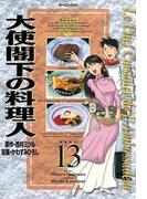 大使閣下の料理人(13)