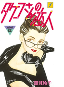 タケコさんの恋人(1)