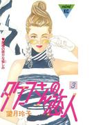 タケコさんの恋人(3)