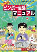 大東京ビンボー生活マニュアル(3)