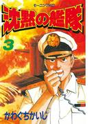 沈黙の艦隊(3)