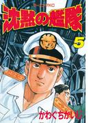 沈黙の艦隊(5)