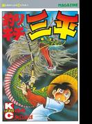 釣りキチ三平(44)