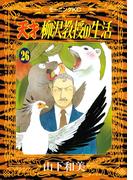 天才柳沢教授の生活(26)