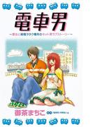 電車男 美女と純情ヲタク青年のネット発ラブストーリー(1)