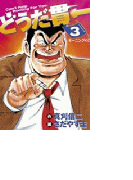 どうだ貫一(3)