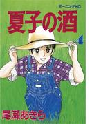 夏子の酒(4)