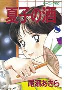 夏子の酒(8)