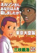 「ネルソンさん、あなたは人を殺しましたか?」「東京大空襲」 DC-ドキュメント・コミック-(1)