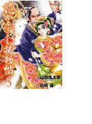 花かんざし捕物帖(5)