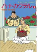 ハートカクテル(4)