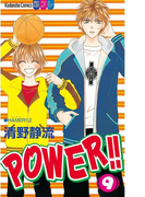 POWER!!(9)