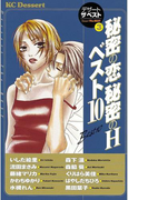 秘密の恋 秘密のH ベスト10 デザートザベスト3(1)