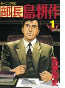 【期間限定 無料】部長 島耕作(1)