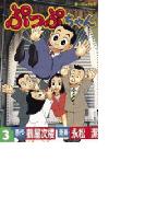 ぷっぷちゃん(3)
